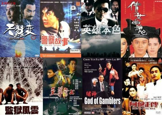 A collage of Hong New Wave film posters. Among them are Police Story and A Better Tomorrow.